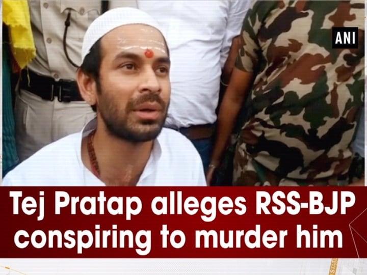 Tej Pratap alleges RSS-BJP conspiring to murder him