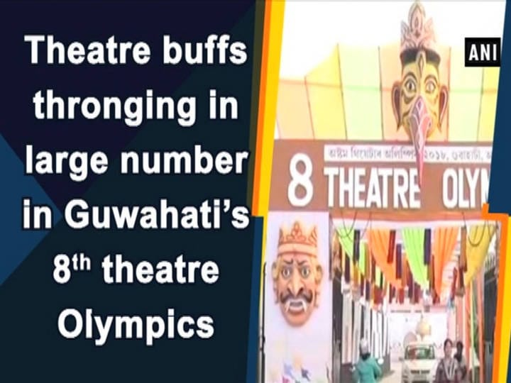 Theatre buffs thronging in large number in Guwahati's 8th theatre Olympics