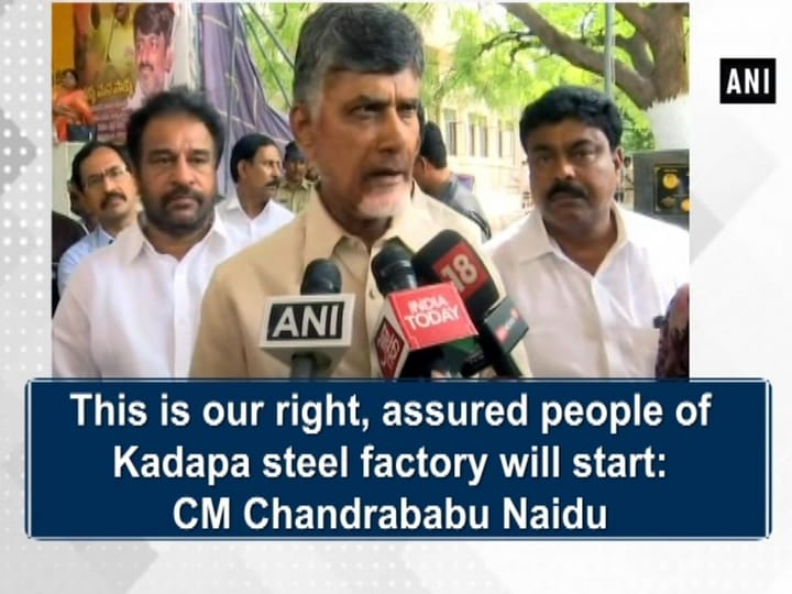 This is our right, assured people of Kadapa steel factory will start: CM Chandrababu Naidu