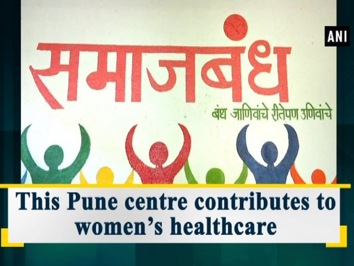 This Pune centre contributes to women's healthcare