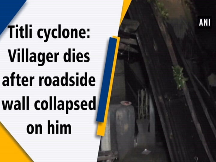 Titli cyclone: Villager dies after roadside wall collapsed on him