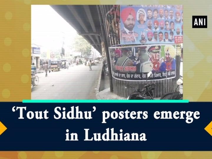 'Tout Sidhu' posters emerge in Ludhiana