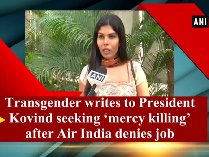 Transgender writes to President Kovind seeking 'mercy killing' after Air India denies job