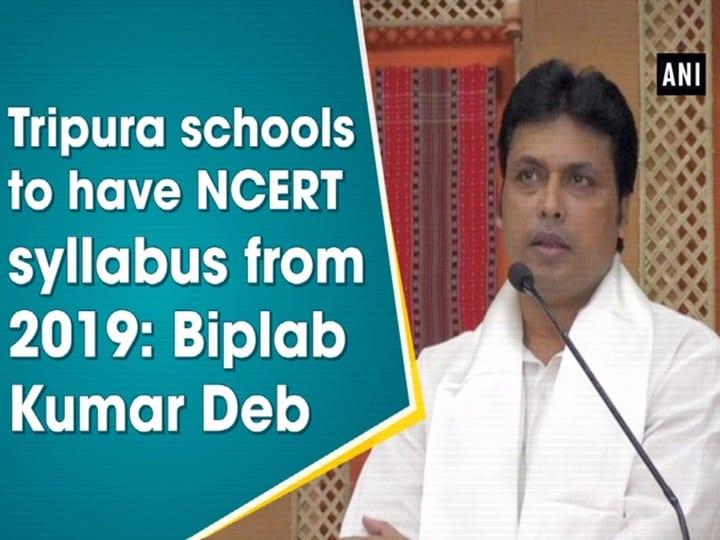 Tripura schools to have NCERT syllabus from 2019: Biplab Kumar Deb