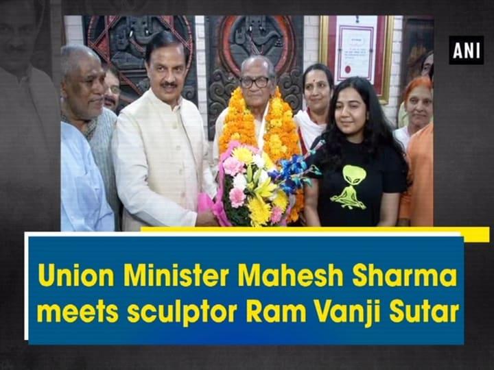 Union Minister Mahesh Sharma meets sculptor Ram Vanji Sutar
