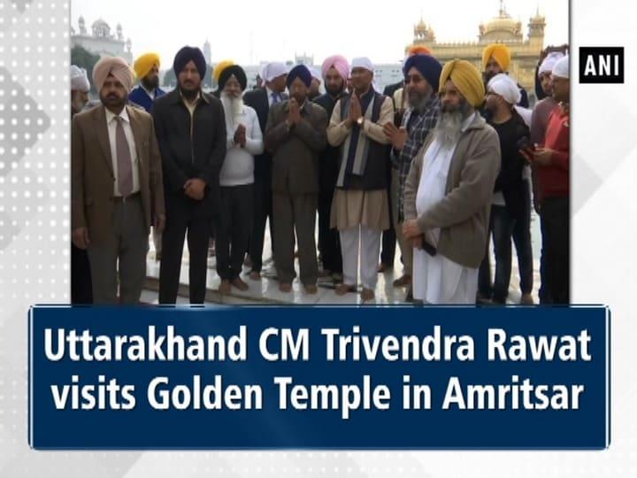 Uttarakhand CM Trivendra Rawat visits Golden Temple in Amritsar