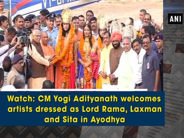 Watch: CM Yogi Adityanath welcomes artists dressed as Lord Rama, Laxman and Sita in Ayodhya