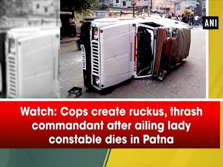 Watch: Cops create ruckus, thrash commandant after ailing lady constable dies in Patna