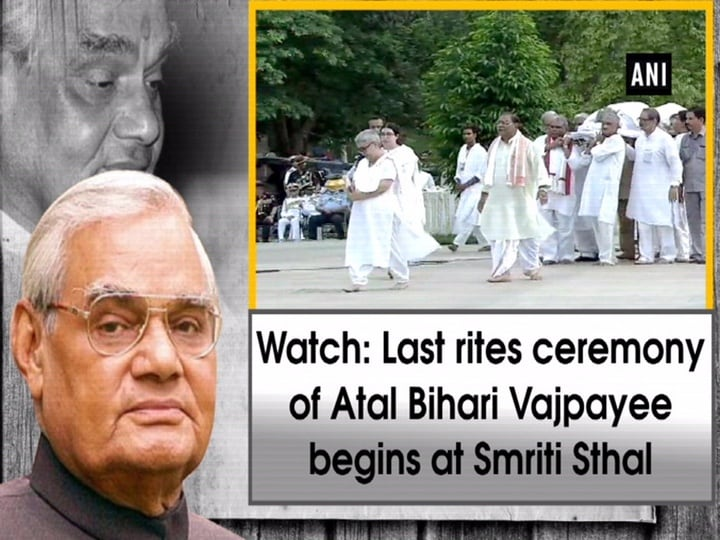 Watch: Last rites ceremony of Atal Bihari Vajpayee begins at Smriti Sthal