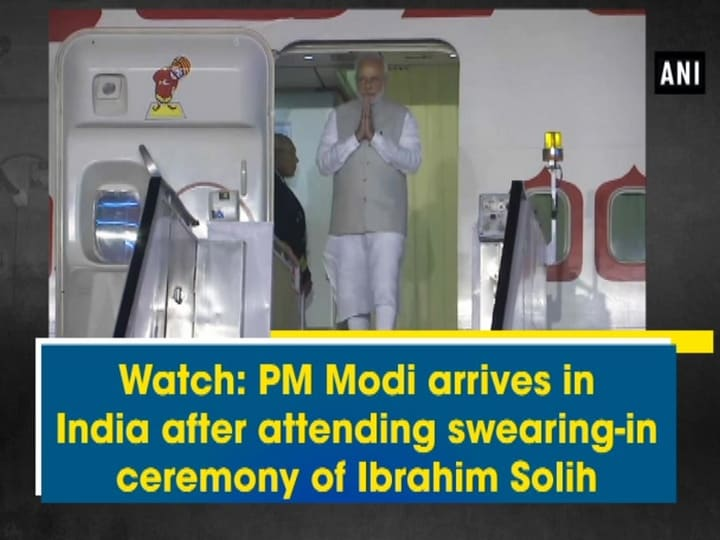 Watch: PM Modi arrives in India after attending swearing-in ceremony of Ibrahim Solih