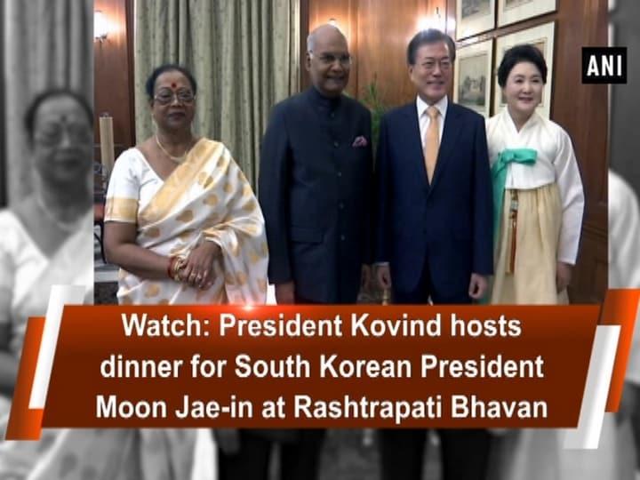 Watch: President Kovind hosts dinner for South Korean President Moon Jae-in at Rashtrapati Bhavan