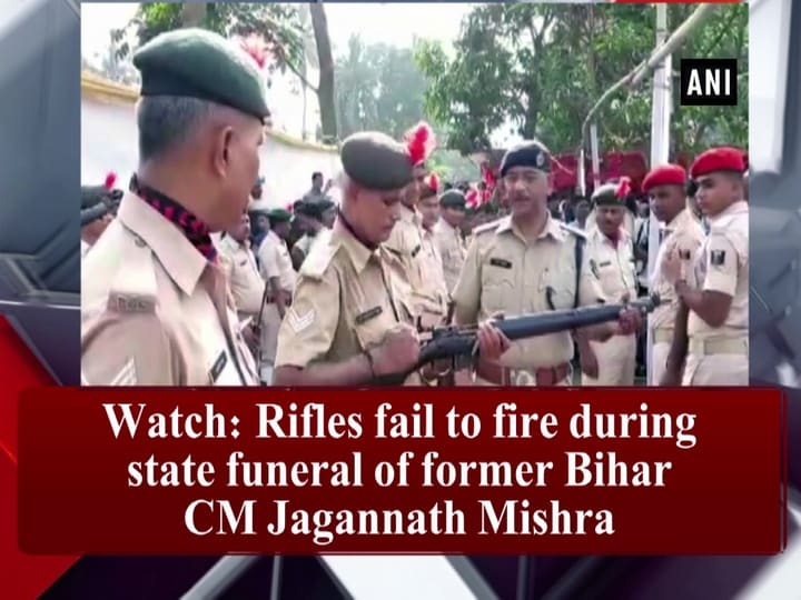 Watch: Rifles fail to fire during state funeral of former Bihar CM Jagannath Mishra