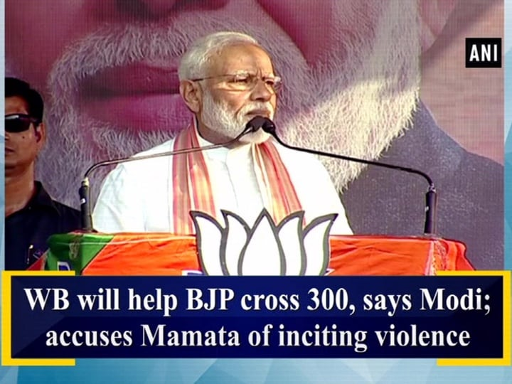 WB will help BJP cross 300, says Modi; accuses Mamata of inciting violence