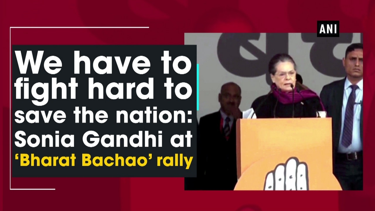 We have to fight hard to save the nation: Sonia Gandhi at 'Bharat Bachao' rally