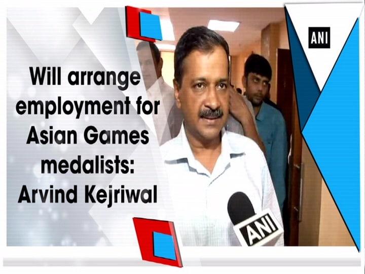 Will arrange employment for Asian Games medalists: Arvind Kejriwal