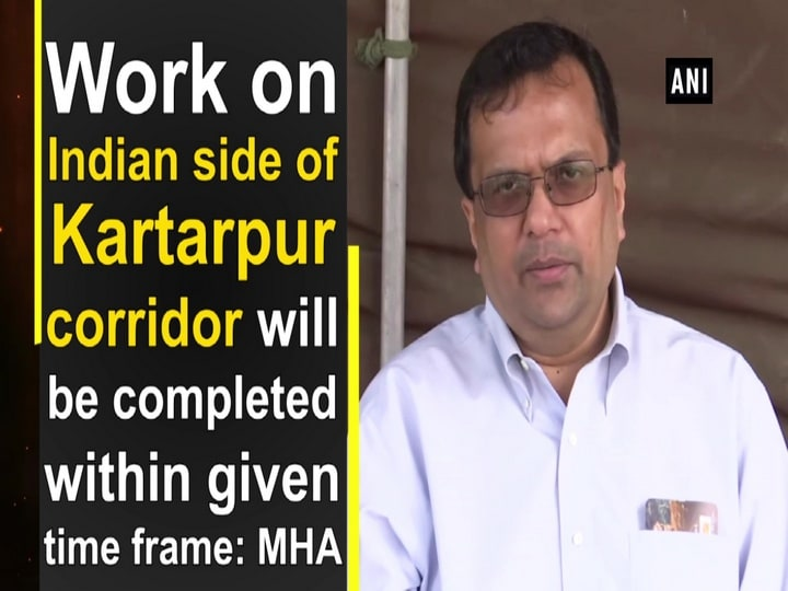 Work on Indian side of Kartarpur corridor will be completed within given time frame: MHA
