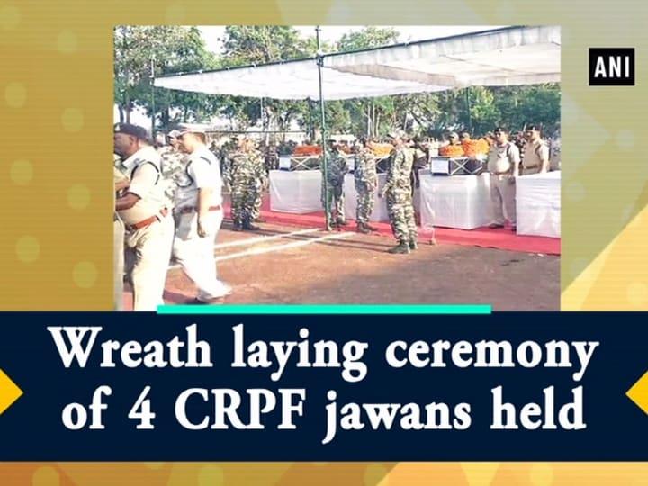 Wreath laying ceremony of 4 CRPF jawans held