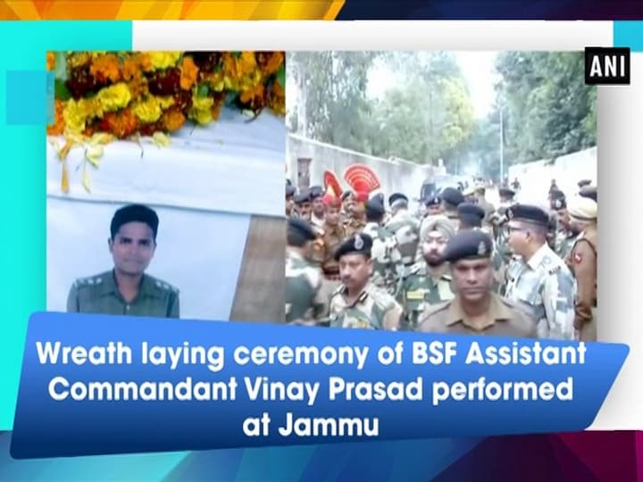 Wreath laying ceremony of BSF Assistant Commandant Vinay Prasad performed at Jammu
