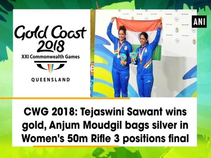 CWG 2018: Tejaswini Sawant wins gold, Anjum Moudgil bags silver in Women's 50m Rifle 3 positions final
