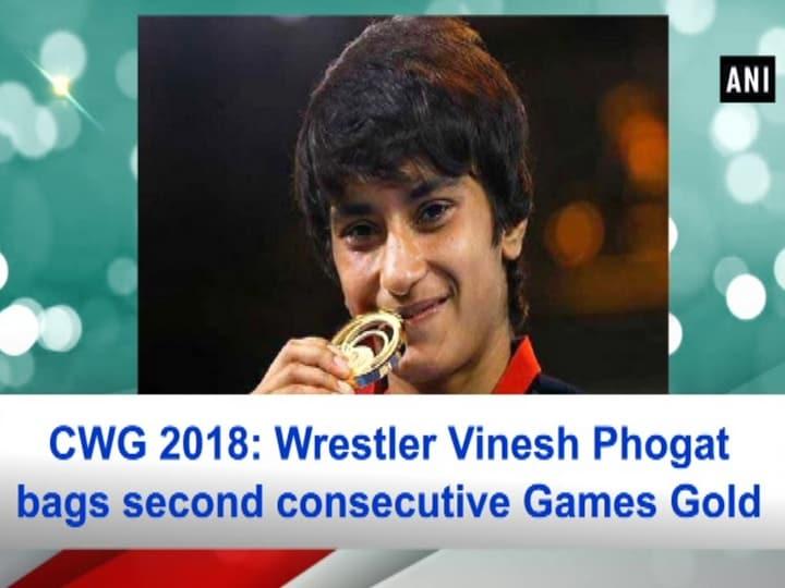 CWG 2018: Wrestler Vinesh Phogat bags second consecutive Games Gold