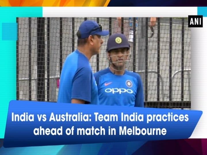 India vs Australia: Team India practices ahead of match in Melbourne