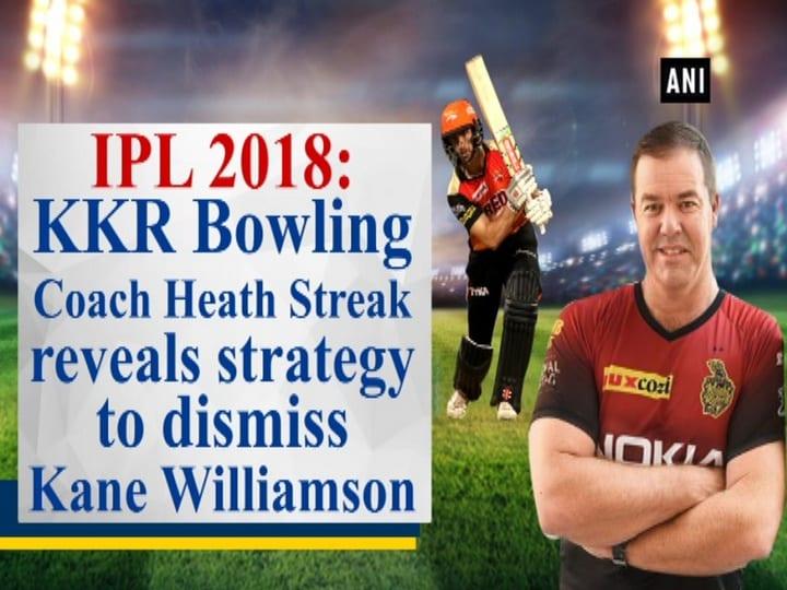 IPl 2018: KKR Bowling Coach Heath Streak reveals strategy to dismiss Kane Williamson