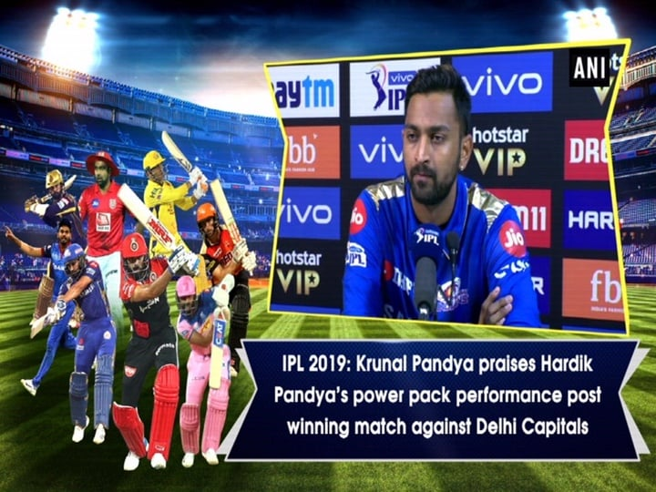 IPL 2019: Krunal Pandya praises Hardik Pandya's power pack performance post winning match against Delhi Capitals