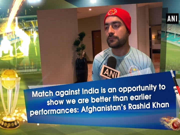Match against India is an opportunity to show we are better than earlier performances: Afghanistan's Rashid Khan