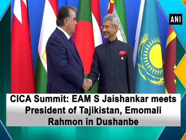 CICA Summit: EAM S Jaishankar meets President of Tajikistan, Emomali Rahmon in Dushanbe