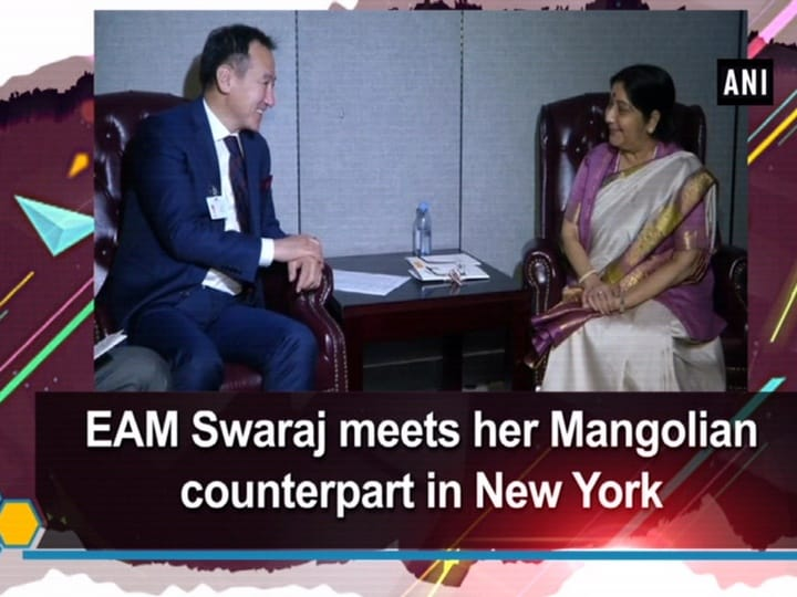 EAM Swaraj meets her Mangolian counterpart in New York