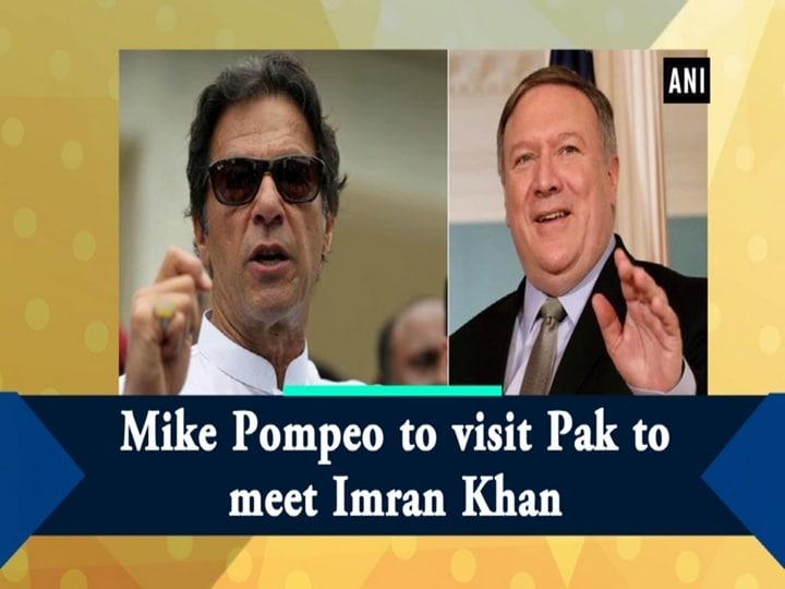 Mike Pompeo to visit Pak to meet Imran Khan