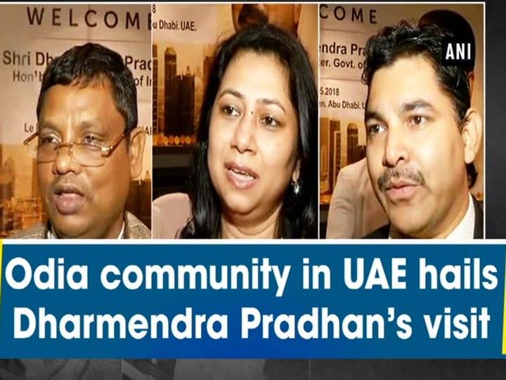 Odia community in UAE hails Dharmendra Pradhan's visit