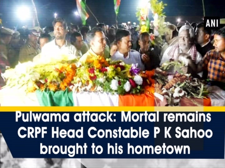 Pulwama attack: Mortal remains of CRPF Head Constable P K Sahoo brought to his hometown