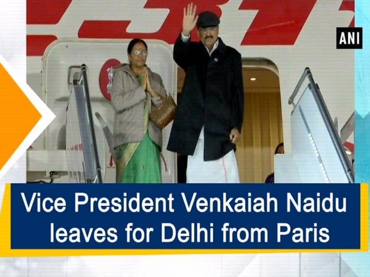 Vice President Venkaiah Naidu leaves for Delhi from Paris