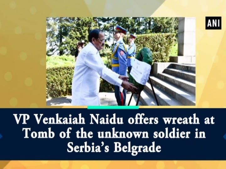 VP Venkaiah Naidu offers wreath at Tomb of the unknown soldier in Serbia's Belgrade