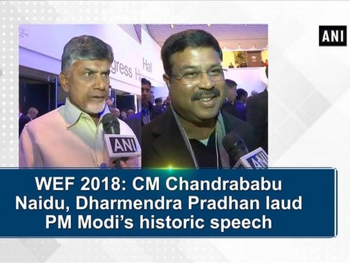 WEF 2018: CM Chandrababu Naidu, Dharmendra Pradhan laud PM Modi's historic speech