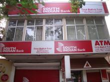 South Indian Bank to acquire 6.67% stake in IBBIC Pvt Ltd for Rs 5 lakh