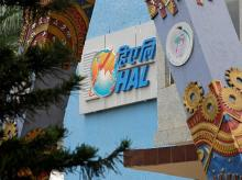 The logo of Hindustan Aeronautics Limited (HAL) is seen on the facade of the company's heritage centre in Bengaluru (Photo: Reuters)