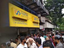 Punjab & Maharashtra Co Operative Bank, PMC Bank